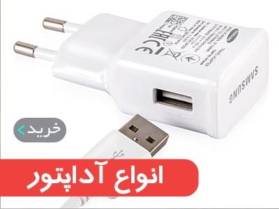 انواا آداپتور شارژ در مشهد