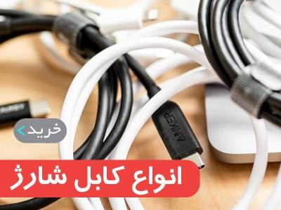 انواع کابل شارژ مشهد